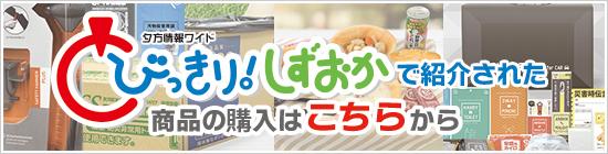 静岡朝日テレビ「とびっきり!しずおか」にて弊社の商品をご紹介いただきました