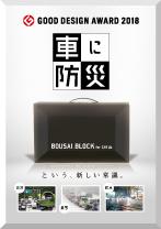 ボウサイブロックA4両面チラシ(2019/6/13更新)