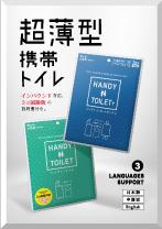 防災ノベルティ(薄型携帯トイレ)4ページリーフレット(2019/6/13更新)