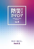 ファシル防災グッズカタログ Ver.8(2019/8/19更新)