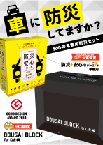 車載用防災セット6ページ巻三つ折リーフレット(2019/6/13更新)