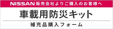 日産補充品フォーム