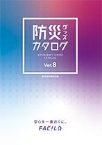 ファシル防災グッズカタログ Ver.8(2020/4更新)