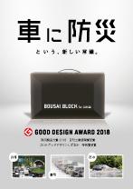 ボウサイブロックA4両面チラシ_2020/4/1更新