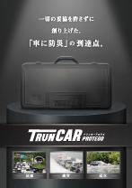 トランカープロテゴA4両面チラシ_2020/4/1更新