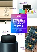 防災用品セレクションカタログ(2019/8/19更新)
